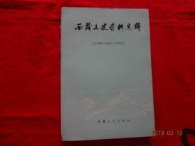 西藏文史資料選輯(紀念西藏和平解放三十周年專輯)