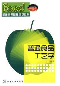 普通食品工艺学 张文朴 化学工业出版社 9787122076489