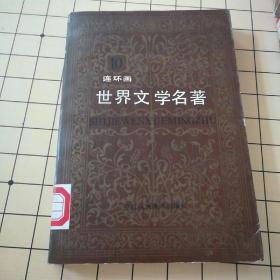 世界文学名著连环画(第十册)