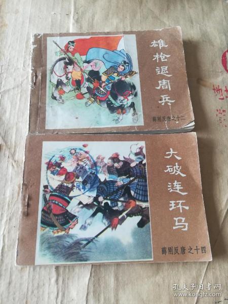 薛剛反唐連環畫之12.14兩冊合售,雄兵退周兵~大破連環馬,正版書籍
