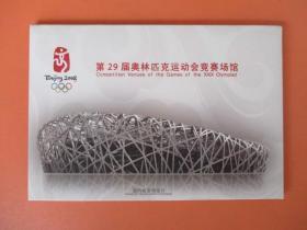 明信片:第29屆奧林匹克運動會競賽場館【共10張一套,每張含80分郵資】