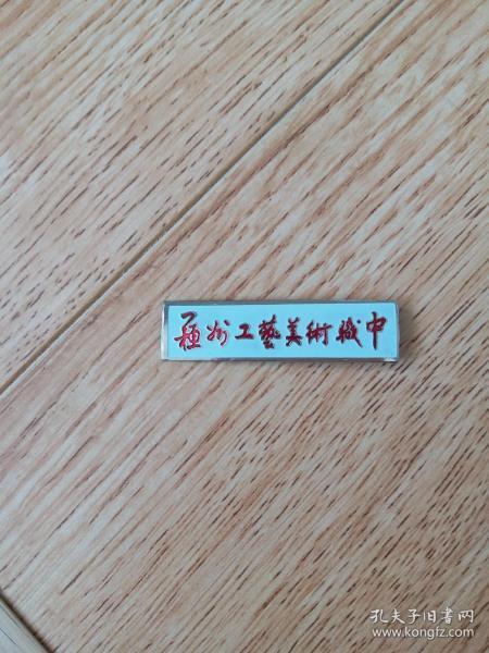 蘇州工藝美術職中校微