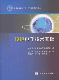 模拟电子技术基础 王淑娟 高等教育出版社 9787040264470
