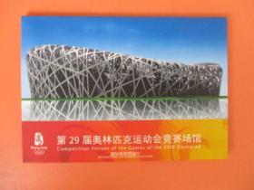 明信片:第29屆奧林匹克運動會競賽場館【共10張一套,每張含450分郵資】國際郵資明信片