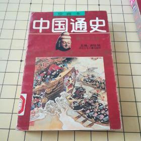 中国通史绘画本(魏晋南北朝)