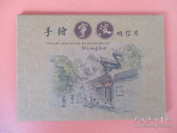明信片:手繪寧波【共12張一套】作者:周楓