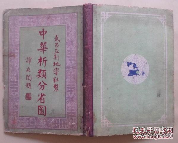 中華析類分省圖 8開版本