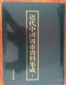 近代中国省市资料集成  20册