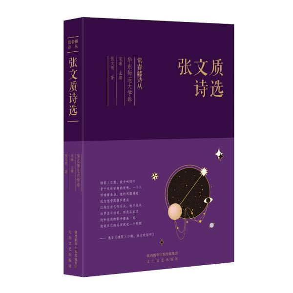 常春藤诗丛:张文质诗选