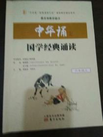 中华诵 国学经典诵读 六年级上册