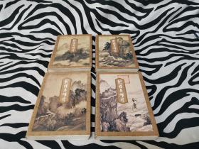 金庸武侠小说:射雕英雄传(全四册),有防伪标记,1999年二版一印,确保正版