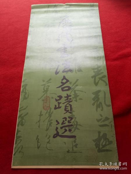 懷舊收藏掛歷年歷1987《歷代書法名跡》12月全掛歷上海出版社