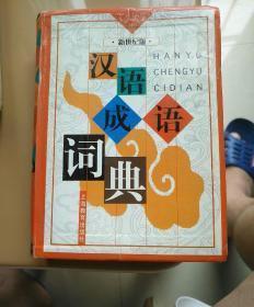 汉 语成语词典
