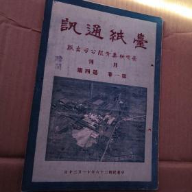 《臺紙通訊》臺灣紙業有限公司出版  月刊  第一卷 第四期