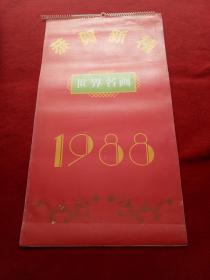 懷舊收藏掛歷年歷1988《世界名畫》12月全掛歷東北經濟報編輯發行