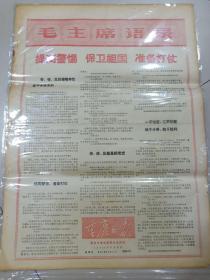 文革报纸重庆日报1969年9月4日(4开四版)毛主席语录;提高警惕 保卫祖国 准备打仗;泰国人民武装战斗迅速发展壮大。