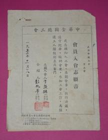 1952年中華全國總工會- 志愿書、入會登記表 .