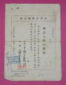 1951年中華全國總工會- 志愿書、入會登記表  .