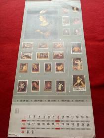 懷舊收藏掛歷年歷1989《集郵掛歷》12月全掛歷遼寧美術出78*34cm