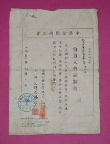 1950年中華全國總工會- 志愿書、入會登記表  .