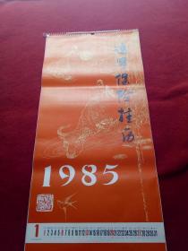 懷舊收藏掛歷年歷1985《遼寧保險掛歷》12月全掛歷遼寧錦州產