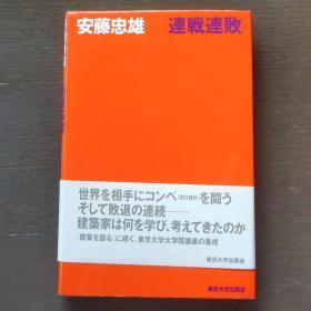 安藤忠雄签名本《连战连败》