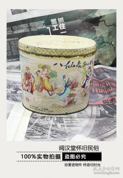 【任6件或滿百包郵】江南牌 八仙麥乳精鐵盒 鐵皮桶