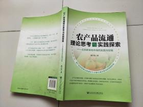 农产品流通理论思考与实践探索--北京新发地市场的实践与经验