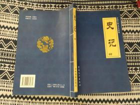 中国古典文学名著集史记  肆