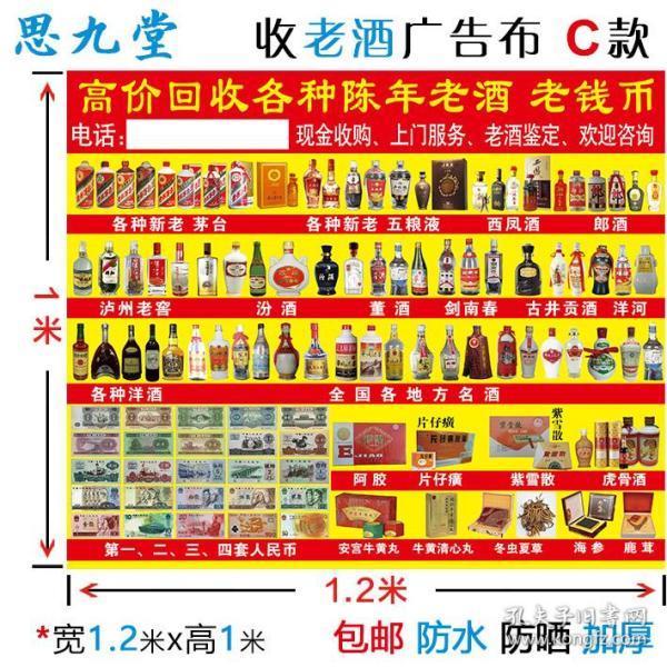 酒C下鄉趕集擺地攤收貨古玩古董紙幣雜項古錢幣收老酒老錢幣廣告布宣傳單