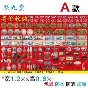 下鄉趕集擺地攤收貨古玩古董紙幣雜項古錢幣收古玩廣告布宣傳單