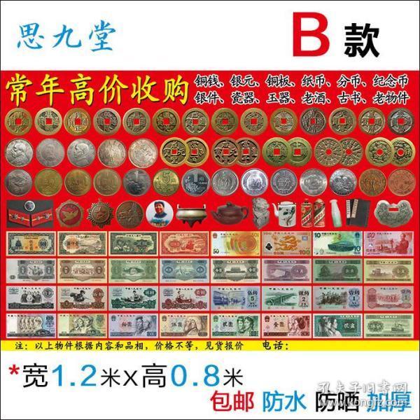 B下鄉趕集擺地攤收貨古玩古董紙幣雜項古錢幣收古玩廣告布宣傳單