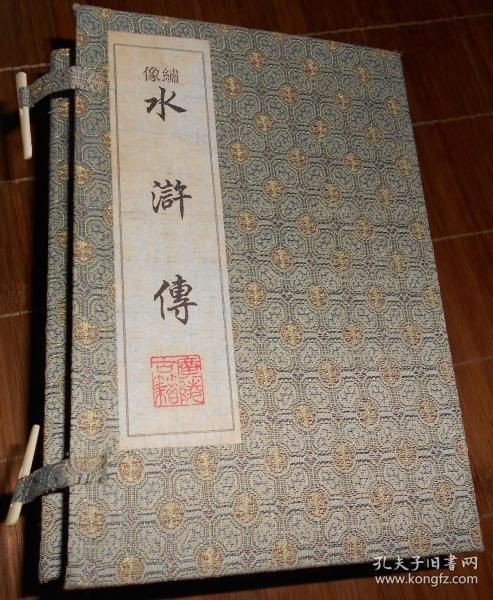 繡像水滸傳(10冊)