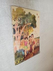 五年制小学课本语文第一册1987年2版【未用覆膜品如图】