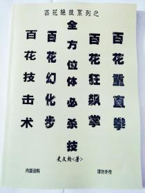 百花武学。全五册