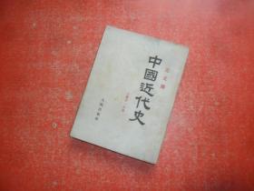 中国近代史 【 上册】上编第一分册  1953年4月北京修订8版,1954年1月重庆第5次印刷