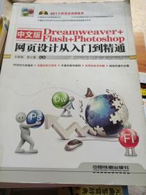 中文版Dreamweaver+Flash+Photoshop网面设计从入门到精通---[ID:22072][%#118C1%#]