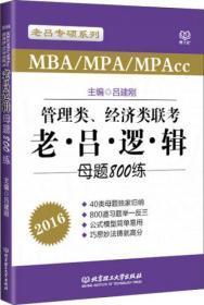 2016老吕专硕系列·2016MBA/MPA/MPAcc管理类、经济类联考:老吕逻辑母题800练95成新