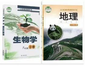 济南版初二八年级下册生物+湘教版地理课本教材教科书全套2
