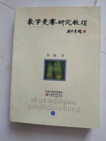 数学竞赛研究教程(上下)