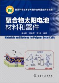 正版二手聚合物太阳电池材料和器件9787122168900李永舫,何有军,周伟 化学工业出版社