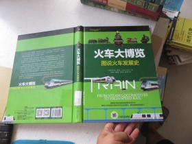 火车大博览:图说火车发展史 馆藏 正版