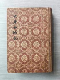 大唐西域记(1955年1版1印)