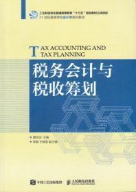 正版 税务会计与税收筹划 人民邮电出版社 黄凤羽   9787115463685