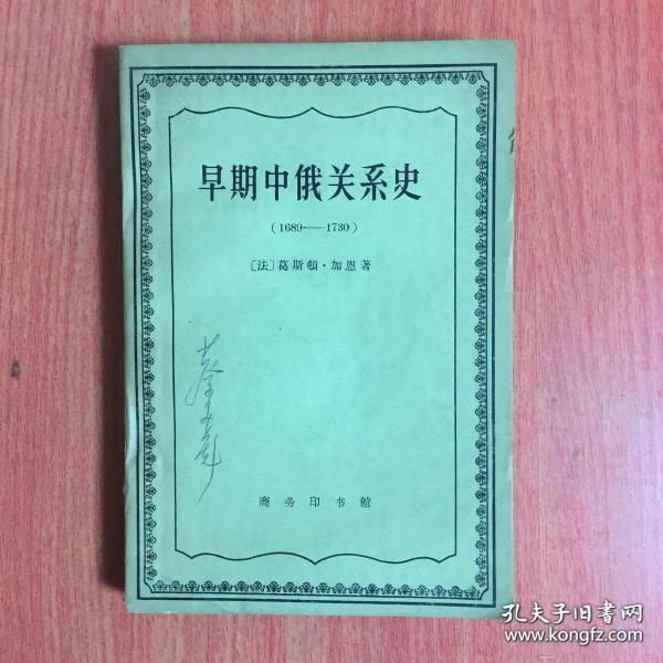 蔡美彪签名旧藏 早期中俄关系史