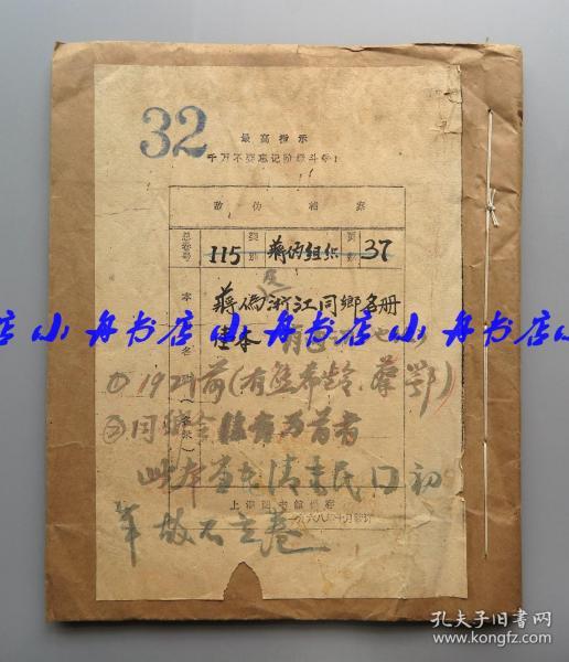補圖勿訂:民國初期某浙江籍在北京的高官或文人學者 毛筆集錄《通訊錄》一冊(補后面的近十張圖)