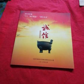 """2010省城(太原)十大""""誠信模范""""""""誠信企業""""宣傳郵資明信片冊"""
