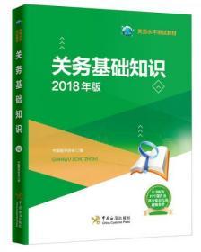 正版 关务基础知识(2018年版) 中国报关协会 9787517502746