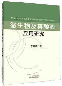 库存新书  微生物及其酿酒应用研究