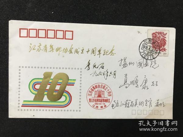 江苏省国画院特聘画家晏明1993年寄给扬州国画院著名画家高顺康先生《江苏省集邮协会成立十周年纪念封》